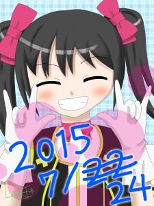 にこ 2015