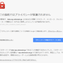 SSL証明書エラーの画面