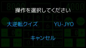 YU-JYOダイアログ