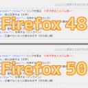 Firefox 角丸 新旧